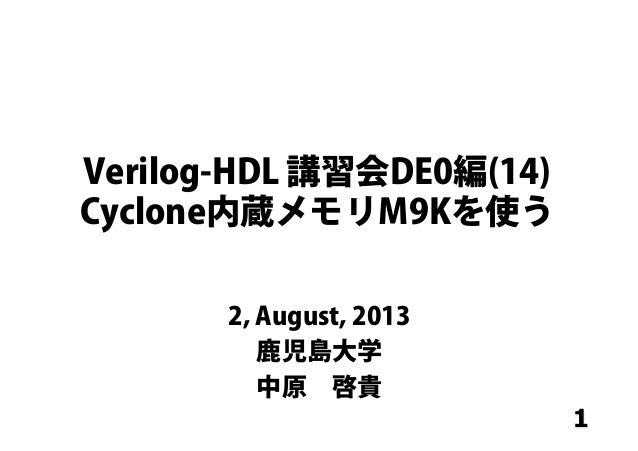 1 Verilog-HDL 講習会DE0編(14) Cyclone内蔵メモリM9Kを使う 2, August, 2013 鹿児島大学 中原啓貴
