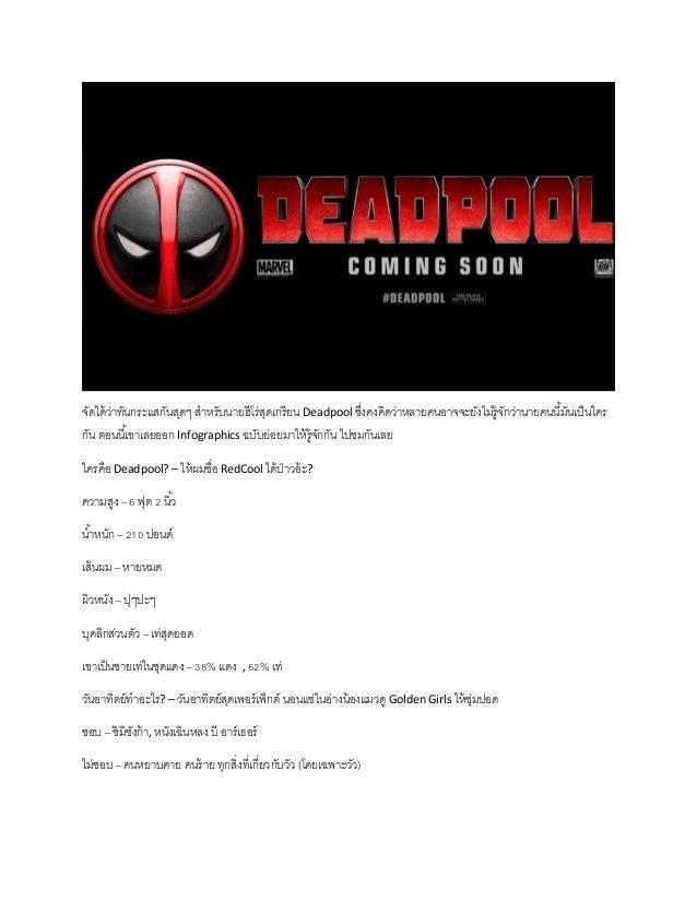 จัดได้ว่าทันกระแสกันสุดๆ สาหรับนายฮีโร่สุดเกรียน Deadpool ซึ่งคงคิดว่าหลายคนอาจจะยังไม่รู้จักว่านายคนนี้มันเป็นใคร กัน ตอน...