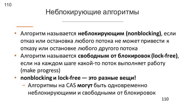 110 • Алгоритм  называется  неблокирующим  (nonblocking),  если   отказ  или  остановка  любого  потока...