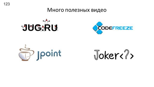 Спасибо  за  внимание! @23derevo alexey@jugru.org alexey.fyodorov@corp.mail.ru