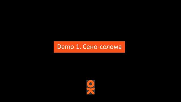 Demo  1.  Сено-‐солома