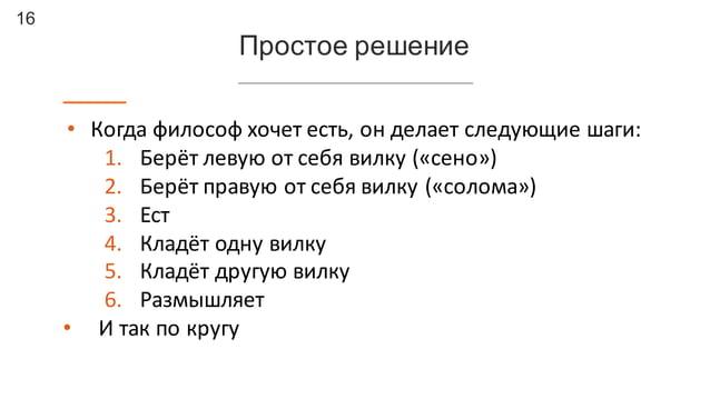 16 Простое решение • Когда  философ  хочет  есть,  он  делает  следующие  шаги: 1. Берёт  левую  от  ...