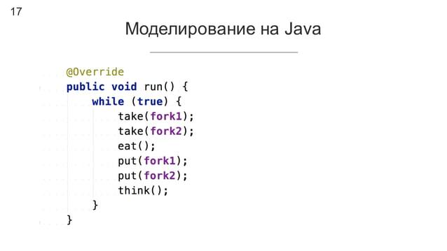 17 Моделирование на Java