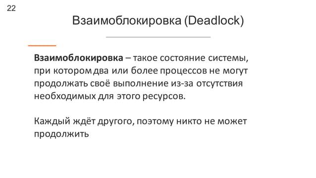 22 Взаимоблокировка (Deadlock) Взаимоблокировка – такое  состояние  системы,   при  котором  два  или  боле...