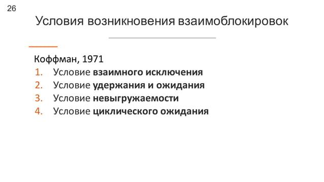 26 Условия возникновения взаимоблокировок Коффман,  1971 1. Условие  взаимного  исключения 2. Условие  удержания...