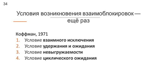 34 Условия возникновения взаимоблокировок — ещё раз Коффман,  1971 1. Условие  взаимного  исключения 2. Условие...