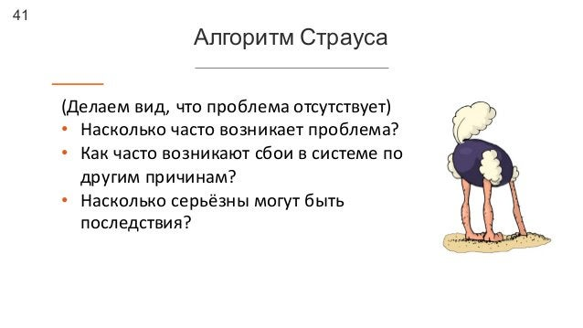 41 Алгоритм Страуса (Делаем  вид,  что  проблема  отсутствует) • Насколько  часто  возникает  проблема? • К...
