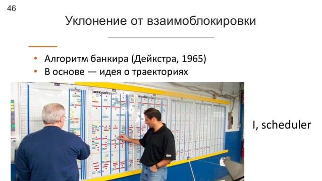 46 Уклонение от взаимоблокировки • Алгоритм  банкира  (Дейкстра,  1965) • В  основе  — идея  о  траектория...
