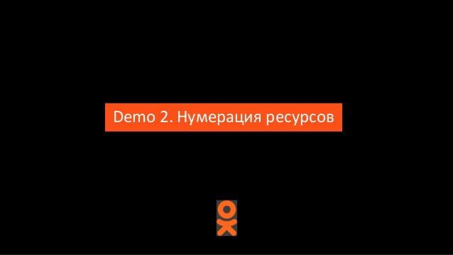 Demo  2.  Нумерация  ресурсов