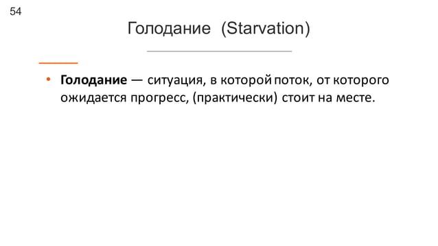 54 Голодание  (Starvation) • Голодание — ситуация,  в  которой  поток,  от  которого   ожидается  прогресс...