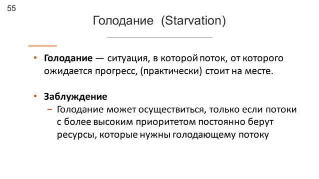 55 Голодание  (Starvation) • Голодание — ситуация,  в  которой  поток,  от  которого   ожидается  прогресс...