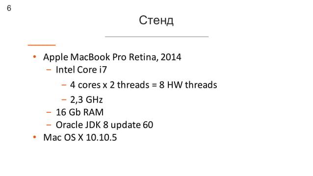 6 Стенд • Apple  MacBook  Pro  Retina,  2014 - Intel  Core  i7 - 4  cores  x  2  threads  =  8  ...