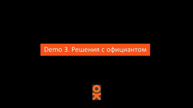 Demo  3.  Решения  с  официантом