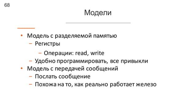 68 Модели • Модель  с  разделяемой  памятью - Регистры - Операции:  read,  write - Удобно  программировать,  ...