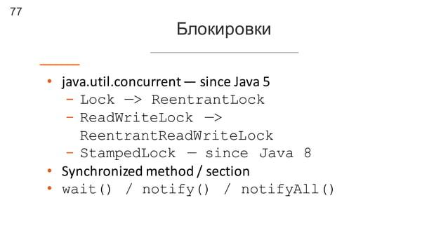 77 Блокировки • java.util.concurrent— since  Java  5 - Lock —> ReentrantLock - ReadWriteLock —> ReentrantReadWriteLock...