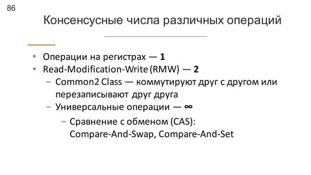 86 Консенсусные числа различных операций • Операции  на  регистрах  — 1 • Read-‐Modification-‐Write  (RMW) — 2...
