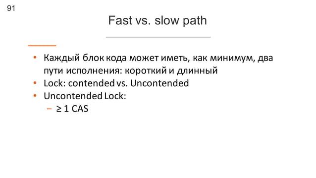 91 Fast vs. slow path • Каждый  блок  кода  может  иметь,  как  минимум,  два   пути  исполнения:  ...