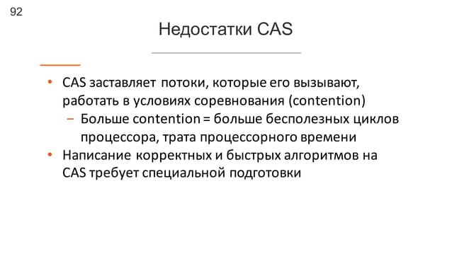 92 Недостатки CAS • CAS  заставляет  потоки,  которые  его  вызывают,   работать  в  условиях  соревнов...