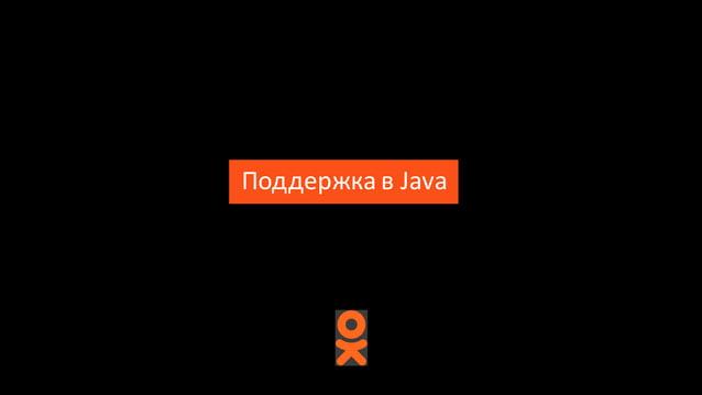 Поддержка  в  Java