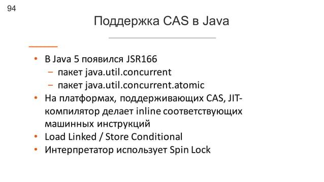 94 Поддержка CAS в Java • В  Java  5  появился  JSR166 - пакет  java.util.concurrent - пакет  java.util.con...