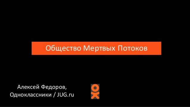 Общество  Мертвых  Потоков Алексей  Федоров,   Одноклассники  / JUG.ru