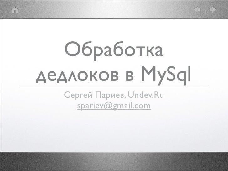 Обработка дедлоков в MySql   Сергей Париев, Undev.Ru     spariev@gmail.com