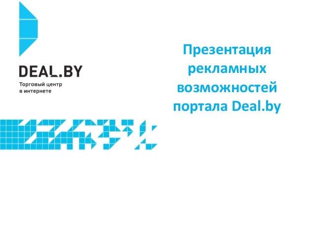 Презентациярекламныхвозможностейпортала Deal.by