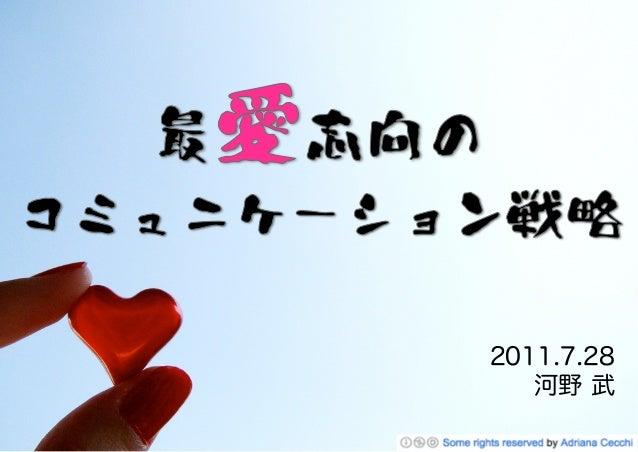 2011.7.28   河野 武