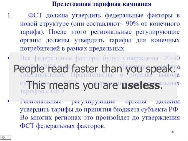 People read faster than you speak. This means you are useless.