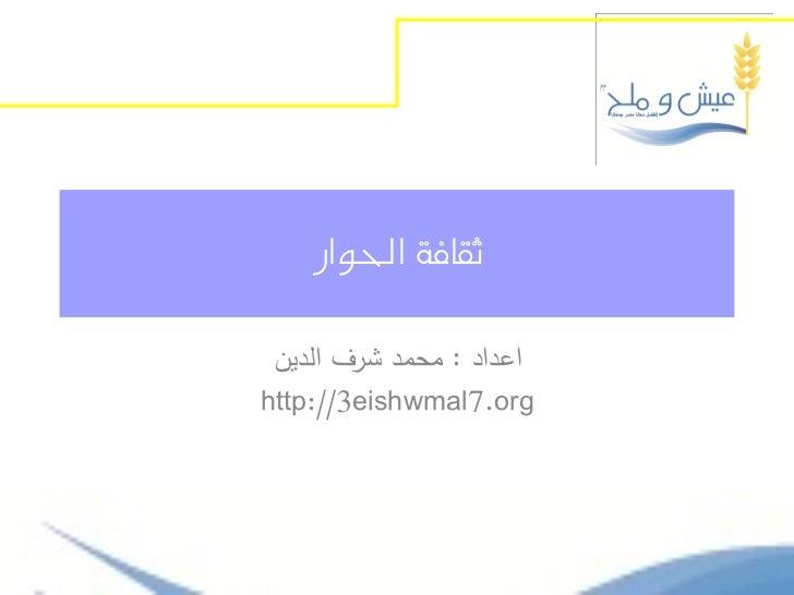 ثكافة احلواز اعداد : محمد شرف الدينhttp://3eishwmal7.org