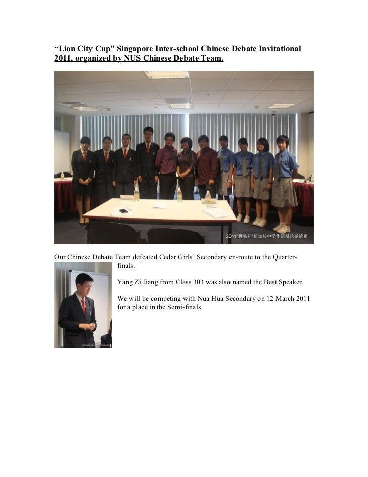 """""""Lion City Cup"""" Singapore Inter-school Chinese Debate Invitational2011, organized by NUS Chinese Debate Team.Our Chinese D..."""