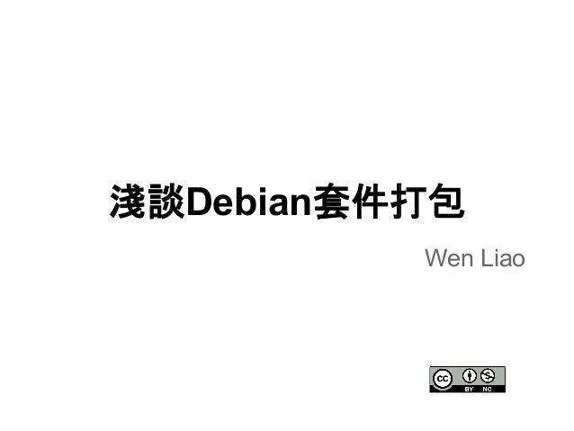 淺談Debian套件打包  Wen Liao
