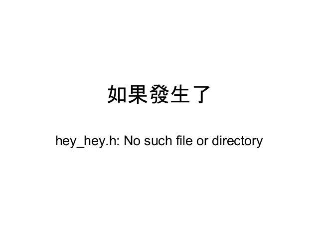 如果發生了  hey_hey.h: No such file or directory
