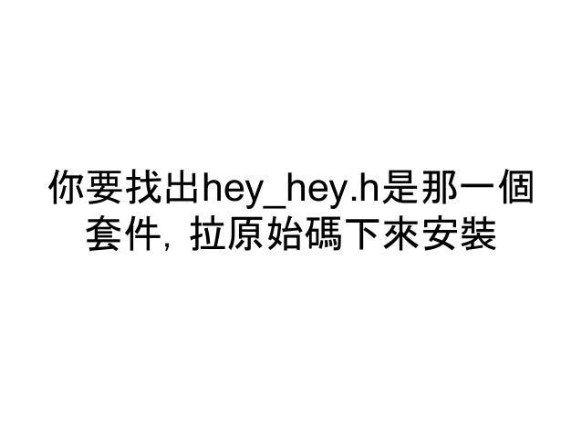 你要找出hey_hey.h是那一個  套件,拉原始碼下來安裝
