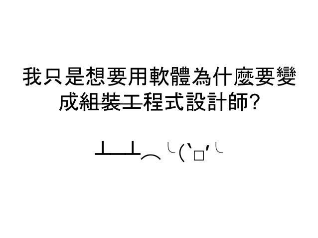 我只是想要用軟體為什麼要變  成組裝工程式設計師?  ┴─┴︵╰(‵□′╰