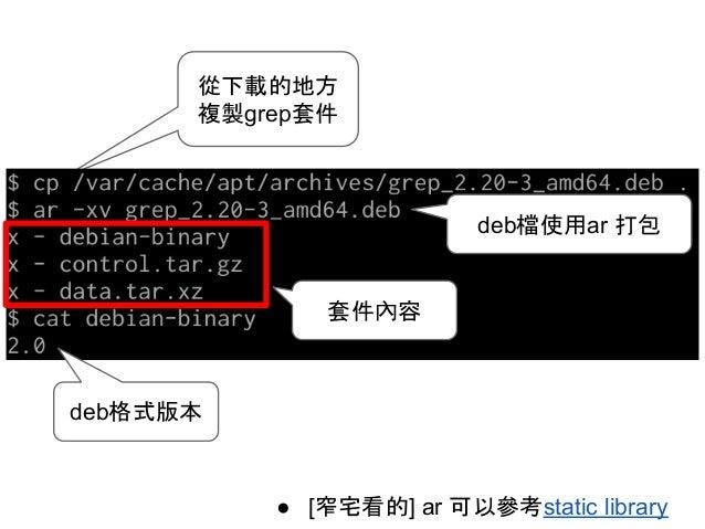 從下載的地方  複製grep套件  deb檔使用ar 打包  套件內容  ● [窄宅看的] ar 可以參考static library  deb格式版本
