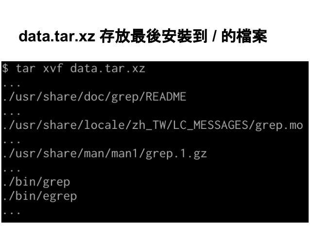 data.tar.xz 存放最後安裝到 / 的檔案