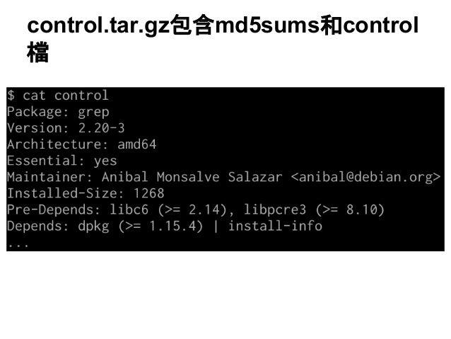 control.tar.gz包含md5sums和control  檔