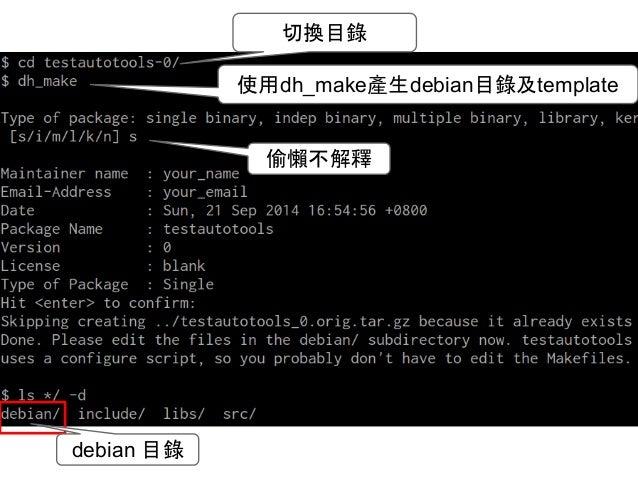 切換目錄  使用dh_make產生debian目錄及template  debian 目錄  偷懶不解釋
