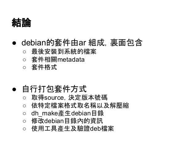 結論  ● (認真) 這是一個避重就輕的分享  ○ 類比:寫個Hello World很簡單,寫個不會segmentation  fault的link list就要點功力和技術了。  ● 真正有趣的的是延伸討論的主體