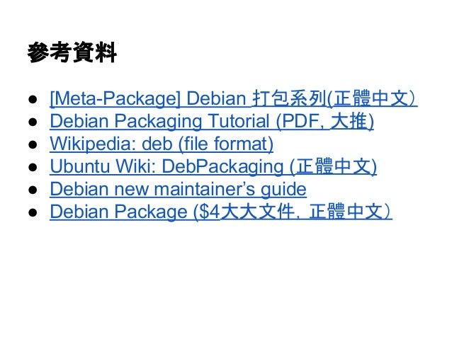 Outline  ● 拖台錢  ● Debian 套件結構  ● Debian 套件打包 (節錄)  ● 延伸討論和結論  ● 參考資料  ● Q & A