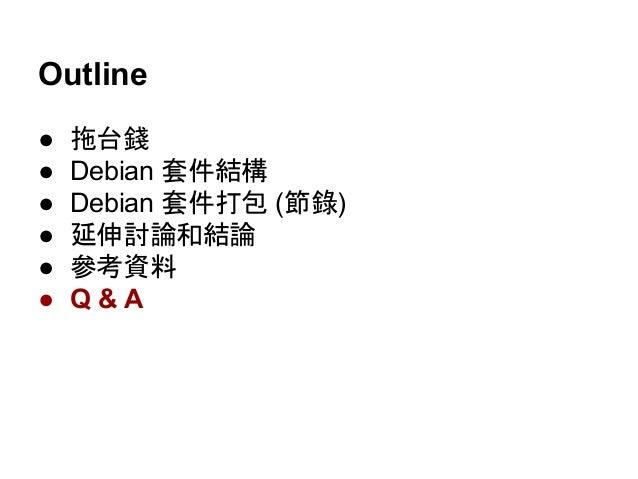 淺談Debian套件打包