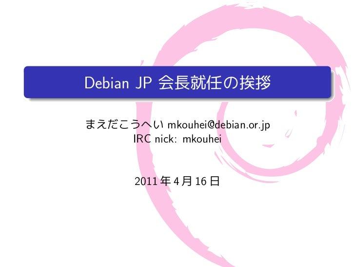 ..    Debian JP                 mkouhei@debian.org          IRC nick: mkouhei          2011   4   16