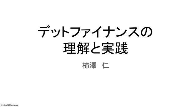 🄫hitoshi Kakizawa デットファイナンスの 理解と実践 柿澤 仁