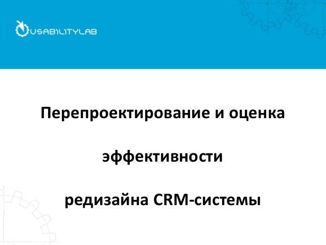 Перепроектирование и оценка эффективности редизайна CRM-системы