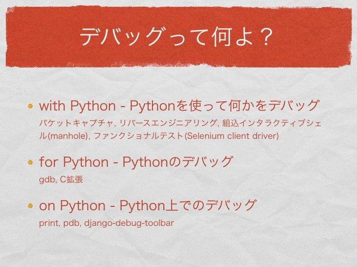 Debug it-python-hack-a-thon-2011.02