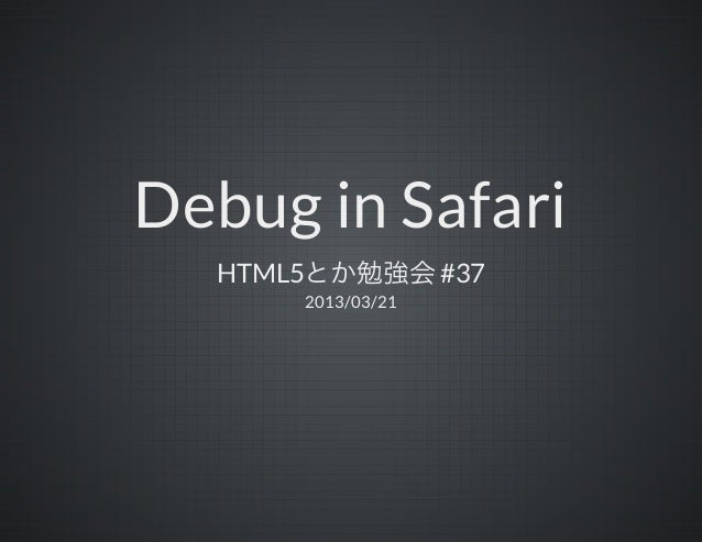 Debug in Safari  HTML5     ¶ÊVv       #37          2013/03/21