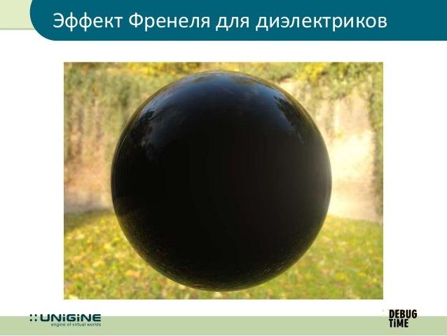 Анатомия одного кадра в Unigine Engine (Леонид Лубенко
