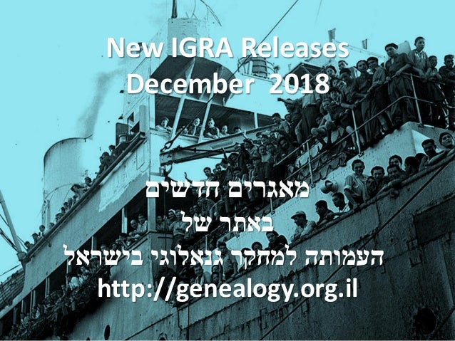 New IGRA Releases December 2018 חדשים מאגרים של באתר בישראל גנאלוגי למחקר העמותה http://genealogy.org.il