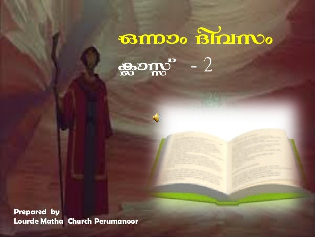 H∂mw Znhkw ¢m v ˛ 2 Prepared by Lourde Matha Church Perumanoor